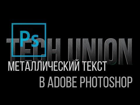 Металлический текст. Как в Adobe Photoshop сделать текст с текстурой металла?