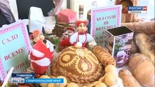 """""""Вести. Ставропольский край"""" 24.05.2017"""