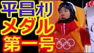 【平昌五輪】 男子モーグル 原大智銅メダル、第一号獲得 … 原大智 検索動画 27