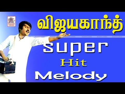 Vijayakanth Melody Songs விஜயகாந்த் சூப்பர் ஹிட் மெல்லிசை பாடல்கள்