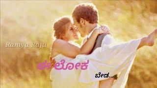 Priya please love me priya 💘kannada romantic love song💘yare ninu cheluve kannada movie...