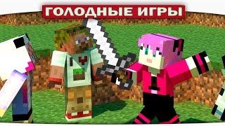 ч.76 - Тим-Тим-Тима - Minecraft Голодные игры