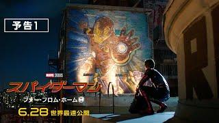 ホーム スパイダーマン ファー フロム スパイダーマン/ファーフロムホームのオープニング曲は?挿入歌やエンディングをチェック!