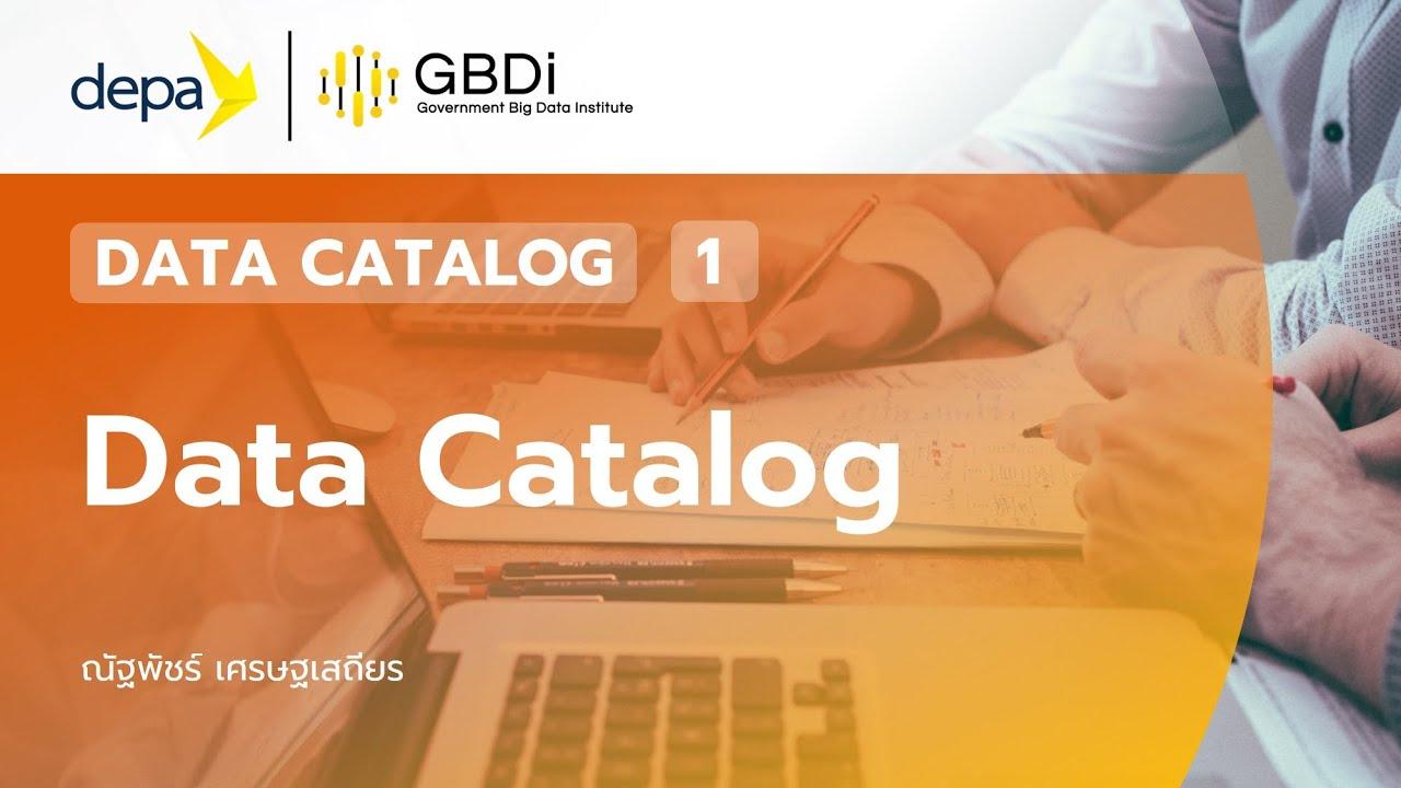 Data Catalog คืออะไร???