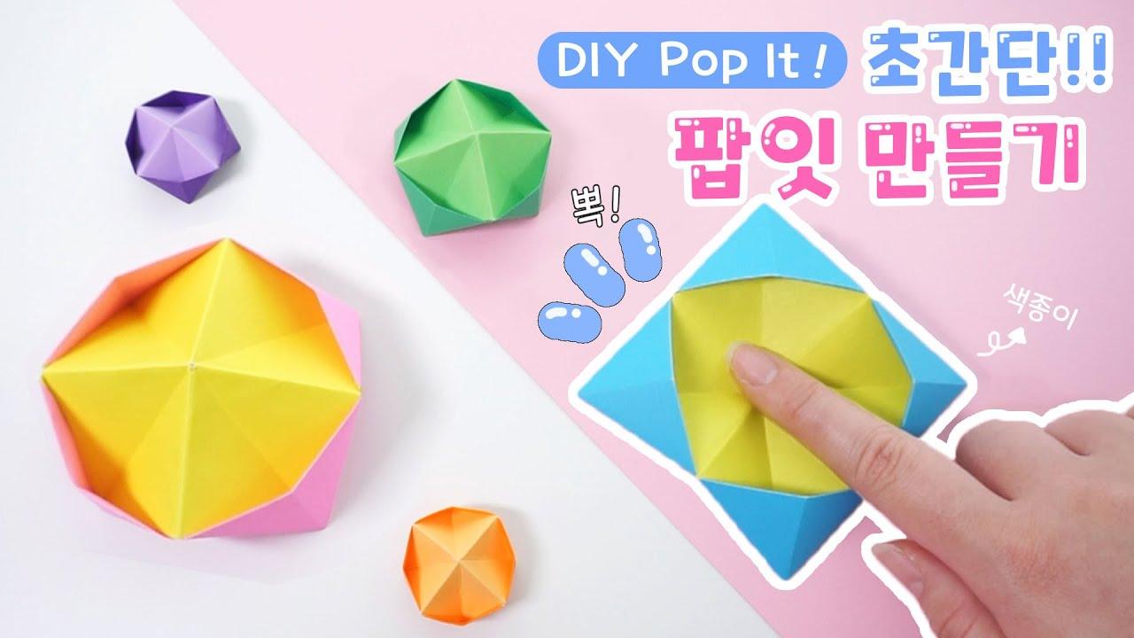 초간단! 색종이 한장으로 피젯토이 팝잇 만들기|종이접기|틱톡 푸쉬팝버블|쉬운 만들기|Diy Pop It Fidget Toys Tiktok