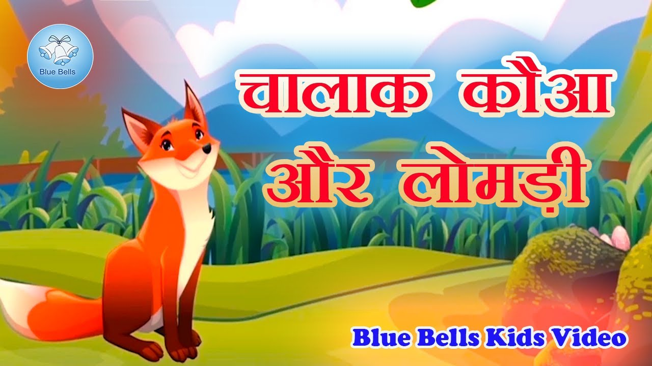 चालाक कौआ और लोमड़ी | Moral Stories | Chapter -14 | Natkhat Hindi -1 |  Blue Bells Kids Video