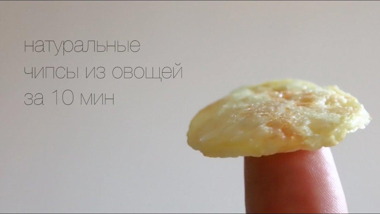 Готовим чипсы из овощей — полезно и вкусно | Лайфхакер