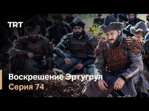 Воскрешение Эртугрул Сезон 1 Серия 74