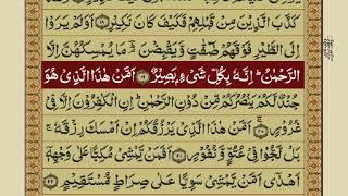 29 Para With Urdu Translation Full