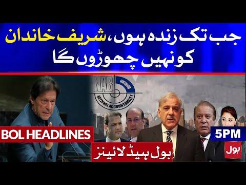 PM Imran Khan Blunt Statement