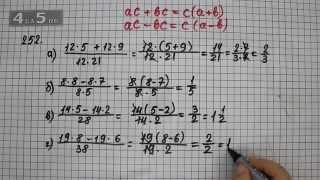 Упражнение 252. Математика 6 класс Виленкин Н.Я.