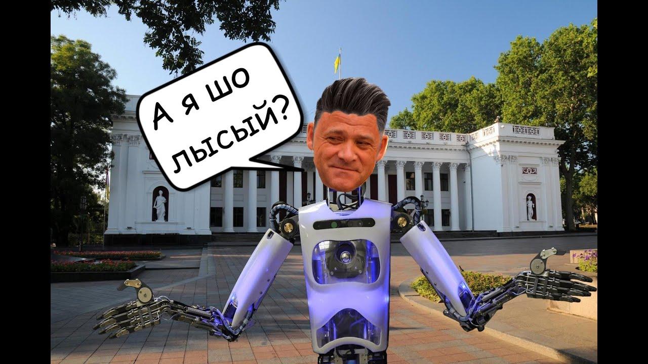 Честный робот с волосами: одесситы рассказали каким должен быть мэр