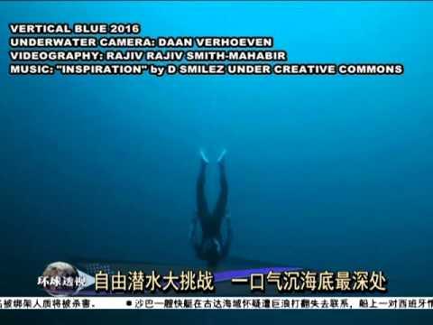 自由潜水大挑战  一口气沉海底最深处