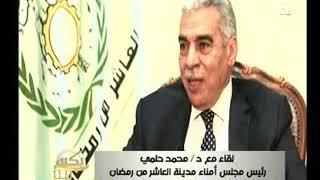 رئيس مجلس أمناء مدينة العاشر يوضح أزمة ومشاكل التأمين الصحي بالمدينة