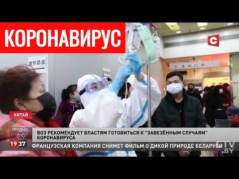 Коронавирус: более 130 погибших. Последние новости о вирусе. Эвакуация. Вакцина
