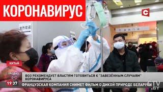 Коронавирус: более 130 погибших. Последние новости о китайском вирусе. Эвакуация. Вакцина
