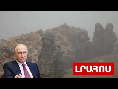 ՊՆ-ն՝ սահմանային վիճակի մասին. Պուտինը հայ-ադրբեջանական բախումը քննարկել է ՌԴ ԱԽ-ում. Լուրեր