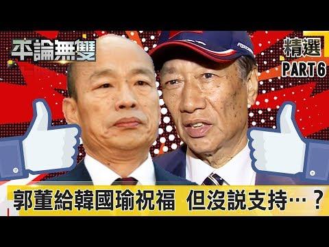 KMT初選敗陣 郭董給韓國瑜祝福 但沒說支持…還有伏筆?《平論無雙》精華篇 2019.07.16-6