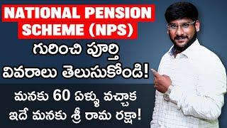 National Pension Scheme (NPS) in Telugu - NPS Scheme in Telugu | NPS Tier1 vsTier 2 | Kowshik Maridi
