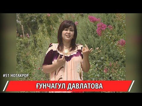 ОШИКОРА ДЕВОНА КАРД БО СУРУДАШ ГУНЧАГУЛ ДАВЛАТОВА ХАНДИДА БИЁ ЁРАМ / Ghunchagul Davlatova