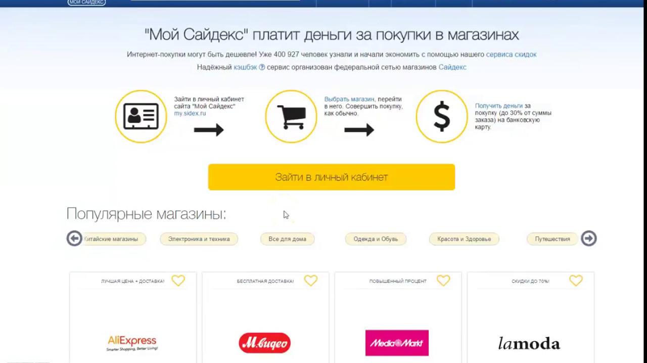 Мой сайдекс кэшбэк официальный сайт nova отзывы