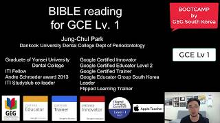 [BOOTCAMP] GCE 레벨 1 Bible reading thumbnail