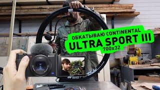 Обкатываю Continental Ultra Sport III 700x32 и тестирую новую камеру Sony ZV-1