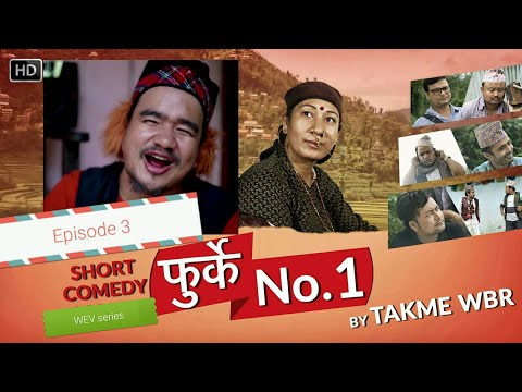 Furke No.1 Episode : 3  Nepali Comedy Web Series by Wilson Bikram Rai तक्मे Aruna Kark