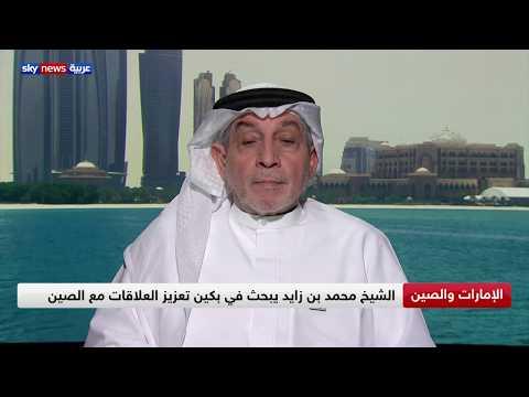 الإمارات والصين.. الشيخ محمد بن زايد يصل إلى بكين في زيارة رسمية  - نشر قبل 53 دقيقة