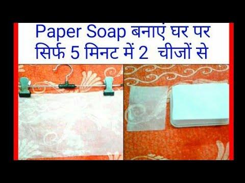 मनपसंद पेपर सोप बनाएं घर पर सिर्फ 5 मिनट में 2 चीजों से । Homemade Paper Soap by Rubi's Recipes