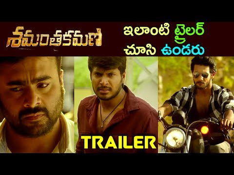 Shamanthakamani Teaser 2017 || Latest Telugu Movie - Nara Rohit, Sudheer Babu, Aadi