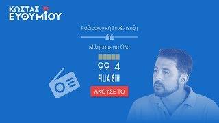 Ευθυμίου Κώστας, Θεσσαλονίκη | Μιλήσαμε για Όλα στο Flash Radio