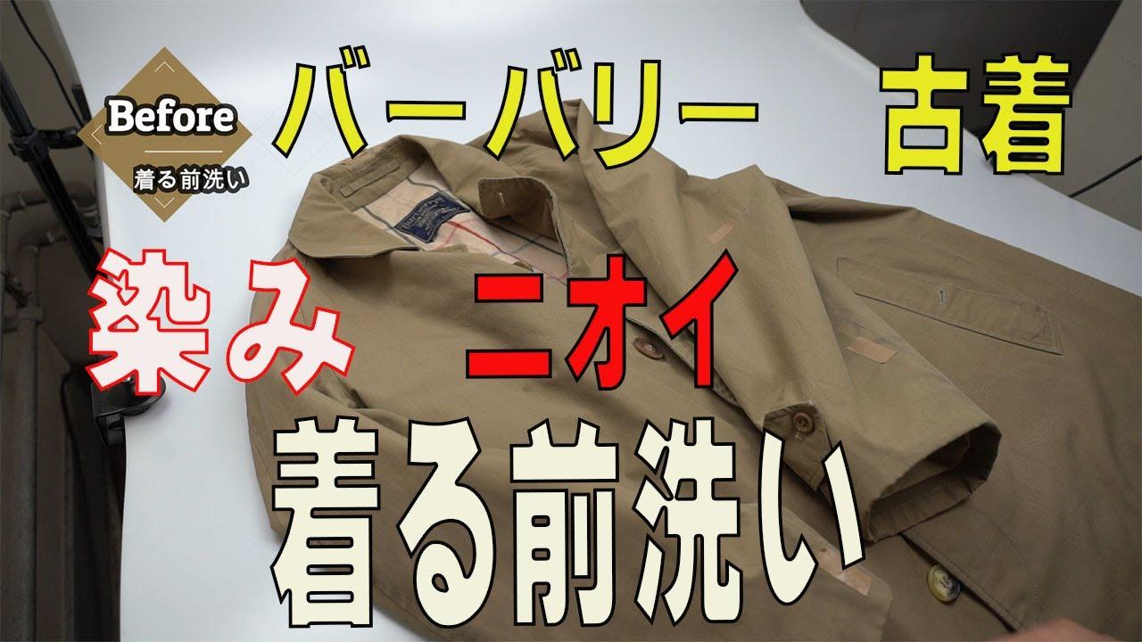 ビンテージのバーバリーのコートを古着で購入 着る前のメンテナンス 染み抜き 着る前洗い