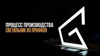 Профиль для светодиодной ленты - изготовление в Москве(, 2018-04-11T17:33:18.000Z)