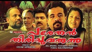 Parethan thirichu varunnu Home Cinema | പരേതന് തിരിച്ചു വരുന്നു | Malayalam Non Stop Comedy Scenes