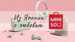 """Идём в японский магазин """"MINISO"""""""