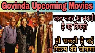 Govinda Upcoming Movies | जल्द नज़र आ सकती है यह तिकड़ी साथ में | Govinda Latest Film
