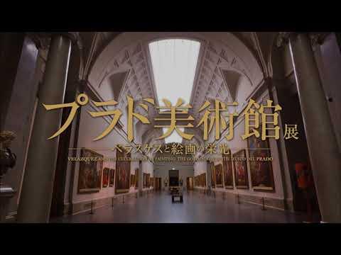 【兵庫展】プラド美術館展 ベラスケスと絵画の栄光 CM