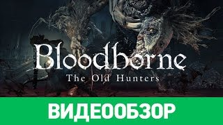 обзор Bloodborne: The Old Hunters