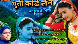 पुली कांडे लैन।new garhwali song 2017