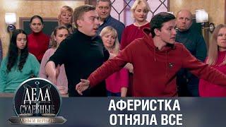 Дела судебные с Дмитрием Агрисом. Деньги верните. Эфир от 01.04.21