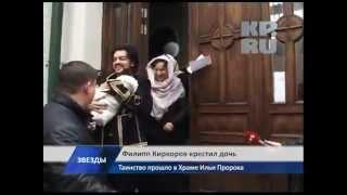 Ф.Киркоров окрестил дочь Аллу-Викторию в Храме Ильи