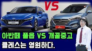 아반떼 cn7 살까 vs 중고차 살까? feat. 클레…