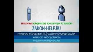 (495) 363-37-39 Бесплатная юридическая консультация в Москве(, 2012-07-27T09:15:25.000Z)