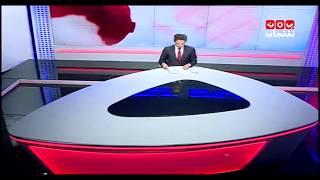 اخبار المنتصف 17-09-2017 تقديم اسامة سلطان | يمن شباب