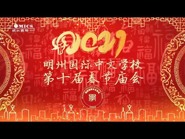 故乡情 - 春节是什么 Hometown Love - What is MICS' Chinese New Year