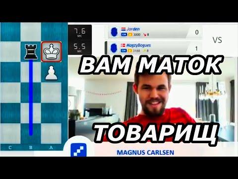 Магнус Карлсен на русском играет Бантер Блиц на Chess24(RUS)