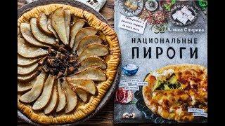 Национальные пироги от Алены Спириной