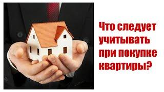 Как проверить продавца при покупке квартиры она