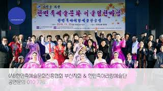 (사)한민족예술문화진흥협회 부산지회 & 한민족아리랑예술…